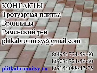 Заказать тротуарную плитку Раменский. Контакты
