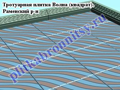 Заказать тротуарную плитку «Волна» (квадрат) Бронницы
