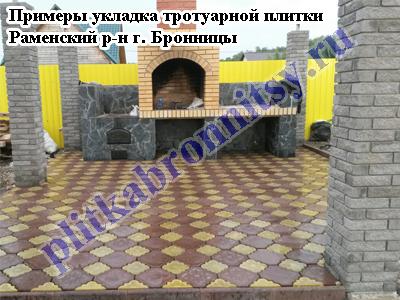 Примеры укладки тротуарной плитки Раменский