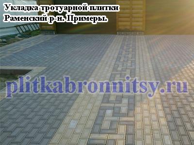 Примеры укладки тротуарной плитки Раменский район Московская обл. город Бронницы