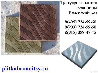 Тротуарная плитка Волна (квадрат) Раменский район