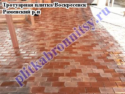 Примеры укладки тротуарной плитки Воскресенск