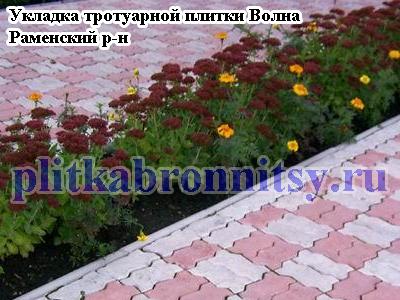 Тротуарная плитка Волна Бронницы Раменский район