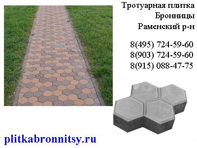 Тротуарная плитка Соты Раменский район