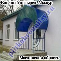 Кованый козырек Абажур