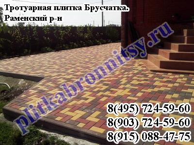 Купить или заказать тротуарную плитку Брусчатка Бронницы Раменский район Московская область.