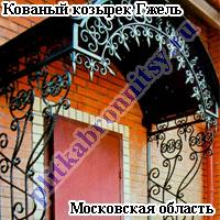 Кованый козырек Гжель