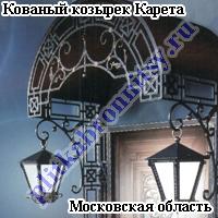 Кованый козырек Карета