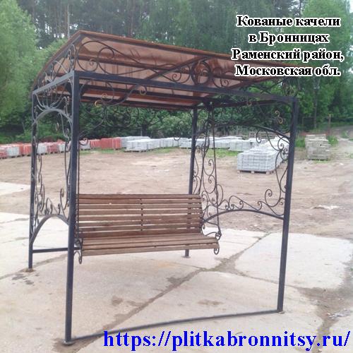 Кованые качели в Бронницах (Раменский район, Московская обл.)