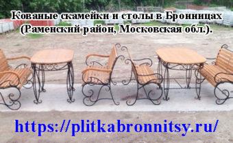 Кованые скамейки и столы в Бронницах (Раменский район, Московская обл.).