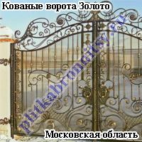 Кованые ворота Золото