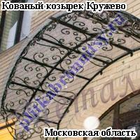 Кованый козырек Кружево