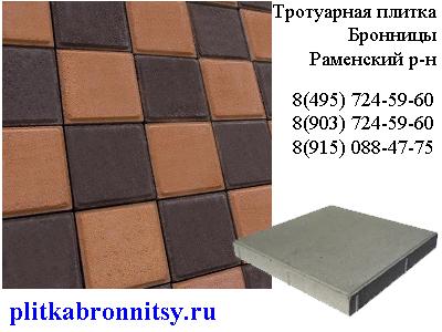 Укладка плитки Квадрат Московская область