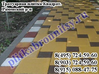 Тротуарная плитка Квадрат Раменский район