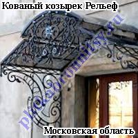 Кованый козырек Рельеф