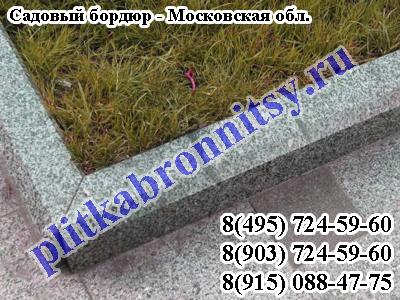 Садовый бордюр - Московская обл.