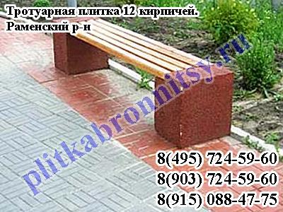 Заказать укладку тротуарной плитки 8 кирпичей 12 кирпичей Раменский район