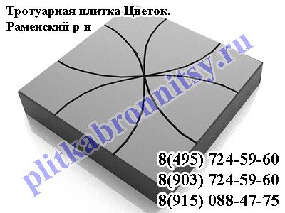 Другие виды тротуарных плиток. Тротуарная плитка Цветок Москва