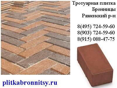Купить или заказать тротуарную плитку Кирпич