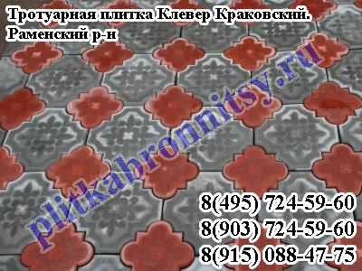 Заказать тротуарную плитку Клевер Краковский Раменский район Московской области