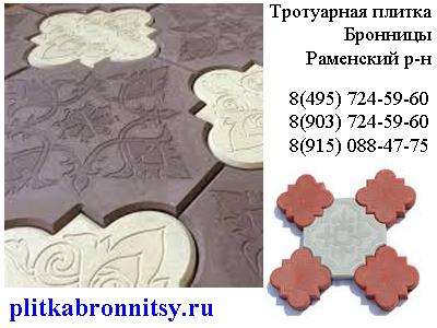 Тротуарная плитка Клевер Краковский Раменский район