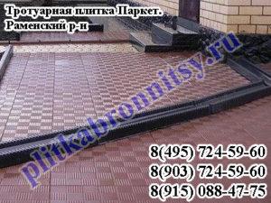 Заказать укладку тротуарной плитки Паркет Раменский район Московской области
