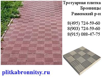 Тротуарная плитка Паркет Раменский район