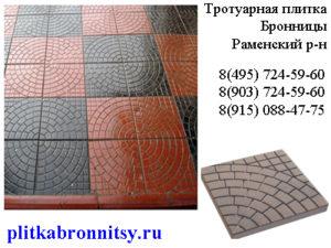 Тротуарная плитка Паутина Раменский район