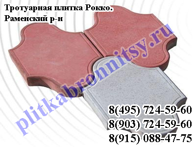 Тротуарная плитка Рокко Раменский район