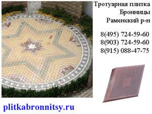 Заказать укладку тротуарной плитки Ромб Раменский район