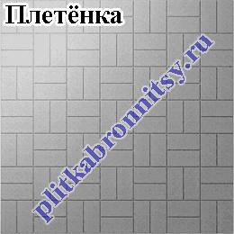 Примеры укладки тротуарной плитки Паркет - Плетёнка