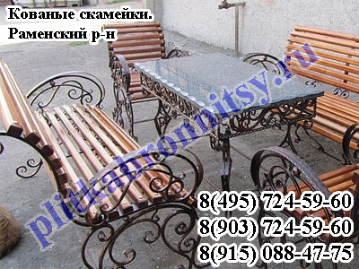 Кованые скамейки Раменск