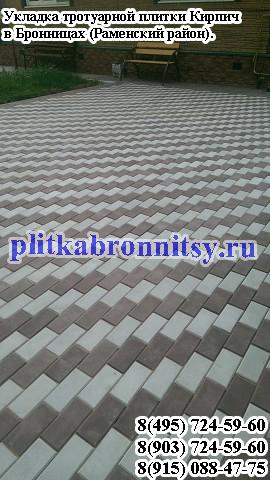 Укладка тротуарной плитки Кирпич в Бронницах