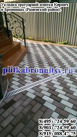 Примеры укладки тротуарной плитки кирпич в Бронницах