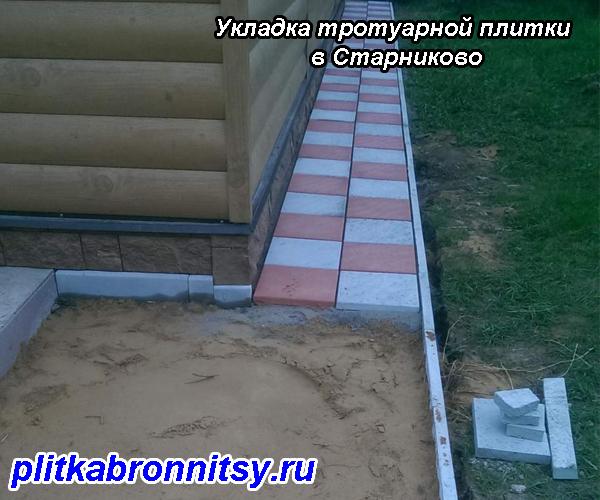 Укладка тротуарной плитки в Старниково