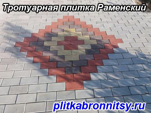 Тротуарная плитка Кирпич Раменский