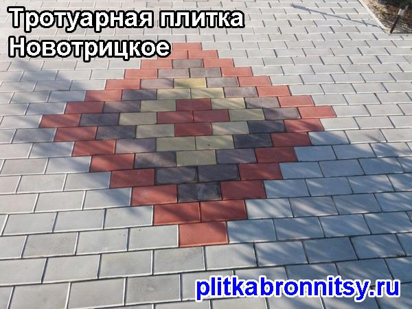 Тротуарная плитка Новотроицкое
