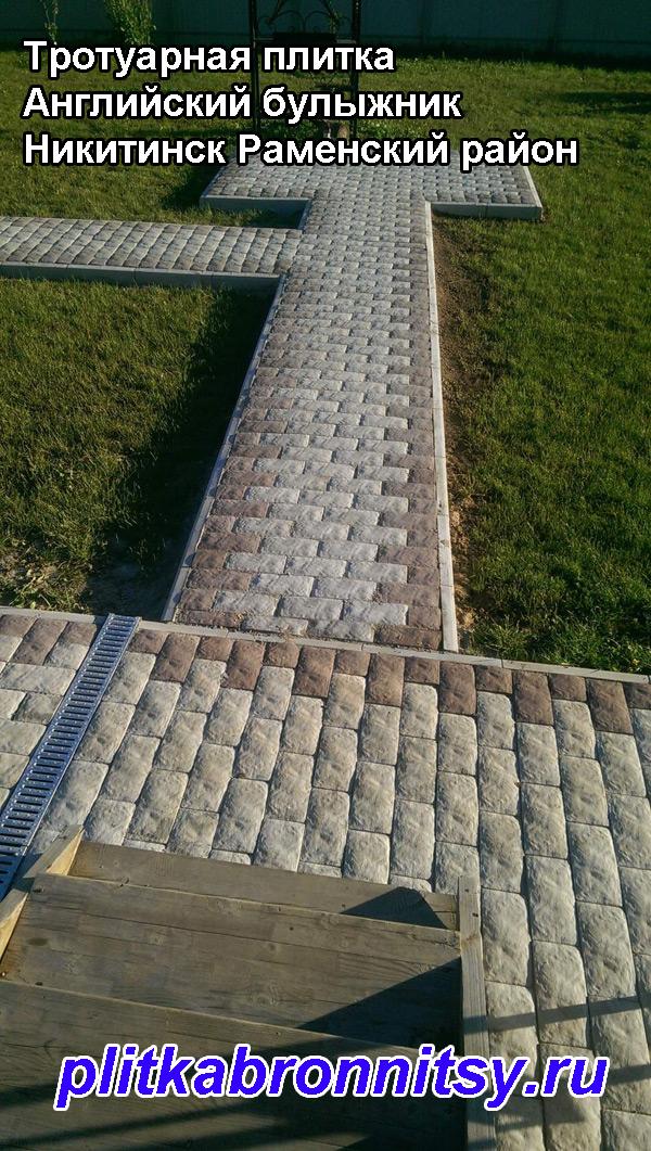 Тротуарная плитка Никитинск
