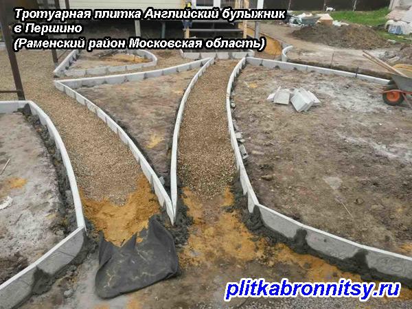 Пример укладки тротуарной плитки Английский булыжник в Першино (Раменский район Московская область)