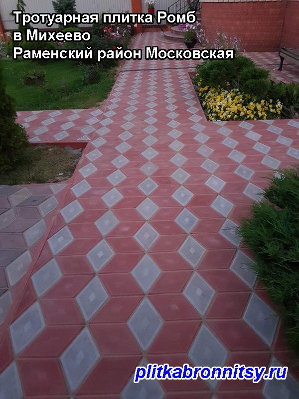 Пример укладки тротуарной плитки Ромб в Михеево