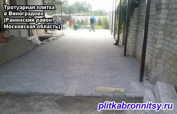 Тротуарная плитка в Виноградово (Раменский район Московская область)