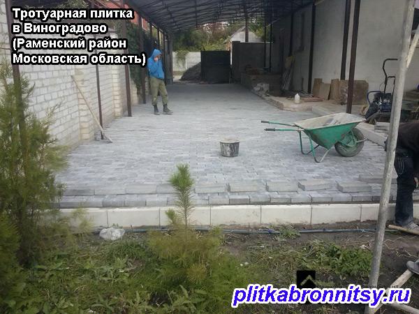 Примеры укладки тротуарной плитки в Виноградово