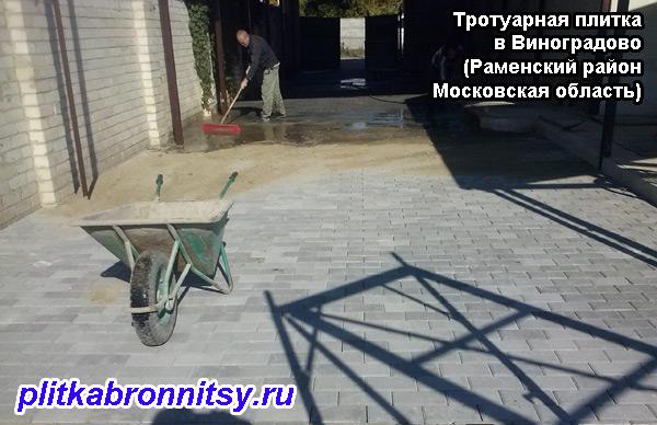 Примеры укладки тротуарной плитки Кирпич в Виноградово