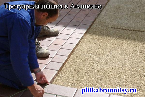 Укладка тротуарной плитки в Агашкино