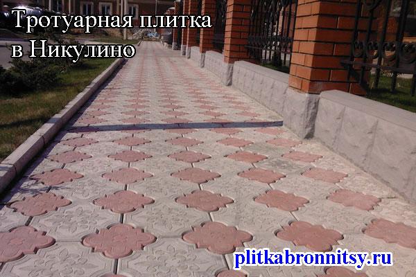 Примеры укладки тротуарной плитки а Никулино
