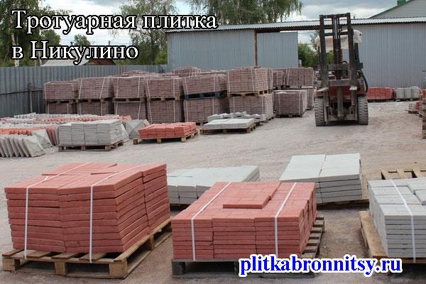 Производство тротуарной плитки в Никулино