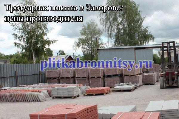 Тротуарная плитка в Заворово: цены производителя