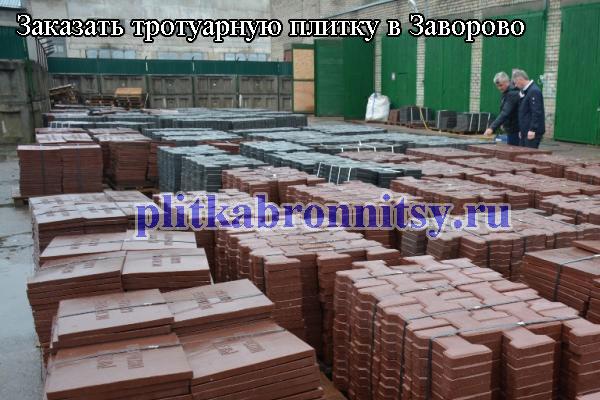 Заказать тротуарную плитку в Заворово