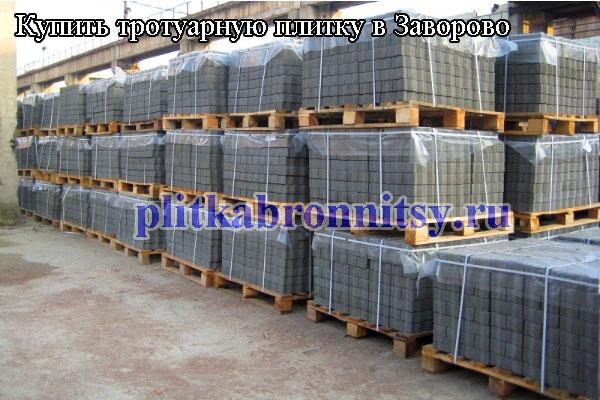 Купить тротуарную плитку в Заворово