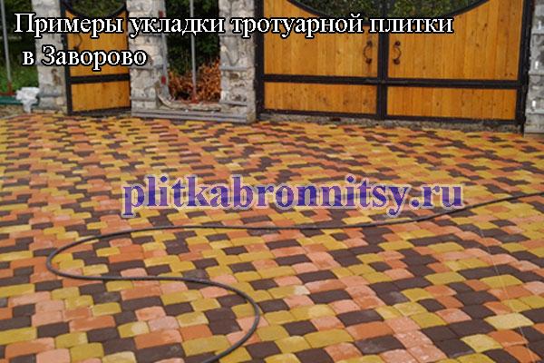 Примеры укладки тротуарной плитки в Заворово